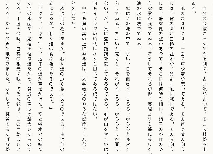 蛙 - 図書館.http://toshokan.in/book3800.html より、冒頭を引用。